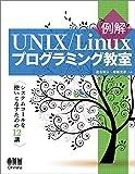 例解UNIX/Linuxプログラミング教室: システムコールを使いこなすための12講