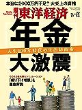 週刊東洋経済 2019年7/13号 [雑誌]