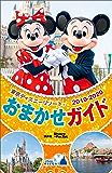 東京ディズニーリゾートおまかせガイド 2019ー2020 (Disney in Pocket)