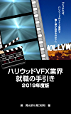 ハリウッドVFX業界就職の手引き 2019年度版
