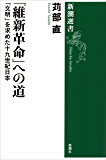 「維新革命」への道―「文明」を求めた十九世紀日本―(新潮選書)