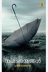 The One You Cannot Have (Malayalam) - Nashta Jenmangal (Malayalam Edition) Kindle Edition