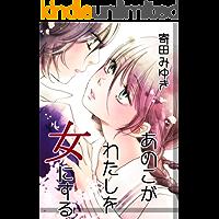 anokoga watasiwo onnnani suru (yuri dojinsi) (Japanese Edition)