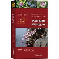 中国常见植物野外识别手册:北京册