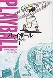 プレイボール (7) (集英社文庫―コミック版)