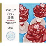 フルーツパフェ逍遥〜フルーツパラーゴトーの四季の味わい〜 (アートカードブックシリーズ)
