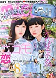 nicola(ニコラ) 2015年 10 月号 [雑誌]