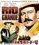 リオ・グランデの砦 HDリマスター [Blu-ray]