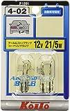 KOITO(小糸製作所) バイクライト テール&ストップ球 12V 21/5W 2個入り オートバイ P1891