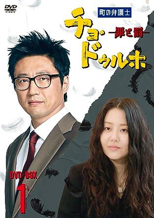 [DVD]町の弁護士 チョ・ドゥルホ -罪と罰- DVD-BOX1