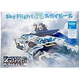 【外付け特典あり】 Sky Flight (完全生産限定盤3000セット限定)(CD+ゾイドワイルド ZW01 ワイルドライガー(スカイピースSpecial Edition))(オリジナルフライトバゲッジステッカー(Type-A) 付)