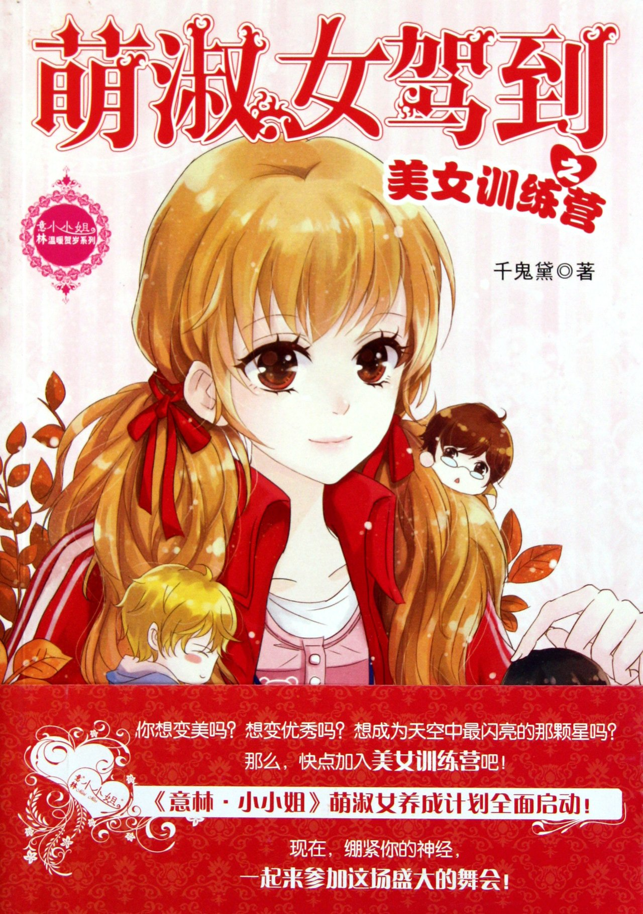 Read Online Lovely Lady Arrives: Training Camp for Beauties (Chinese Edition) pdf