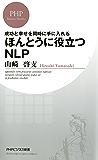 成功と幸せを同時に手に入れる ほんとうに役立つNLP (PHPビジネス新書)