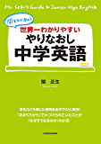 世界一わかりやすい やりなおし中学英語 (中経の文庫)