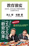 教育激変 2020年、大学入試と学習指導要領大改革のゆくえ (中公新書ラクレ)