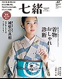 七緒 vol.47― (プレジデントムック)