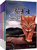猫武士外传(套装共4册)