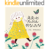 Maybe its ok if I am not ok - Picture Books - (SLOWLYGROW BOOKS) (Japanese Edition) book cover