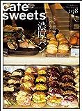 cafe-sweets (カフェ-スイーツ) vol.198 (柴田書店MOOK)
