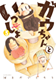 ガウちゃんといっしょ : 3 (アクションコミックス)