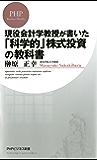 現役会計学教授が書いた「科学的」株式投資の教科書 (PHPビジネス新書)
