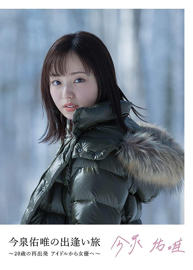 【Amazon.co.jp限定】今泉佑唯の出逢い旅 ~20歳の再出発 アイドルから女優へ~