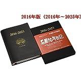 石原出版社 石原10年日記(2016年版)2016年-2025年
