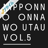 NIPPONNO ONNAWO UTAU Vol. 5