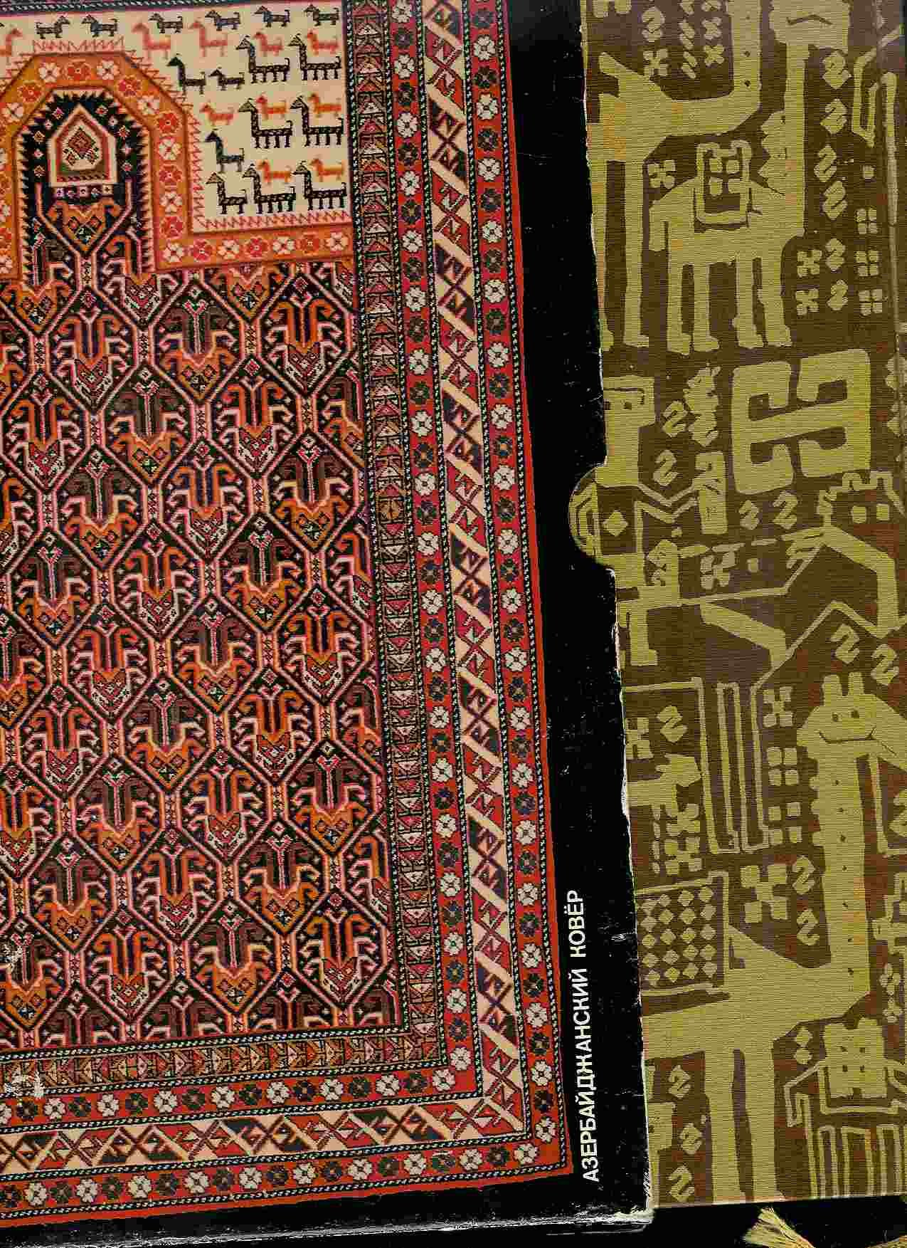 Azerbaijan Carpet