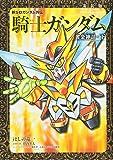 新装版 新SDガンダム外伝 騎士ガンダム 黄金神話・下 (KCデラックス)