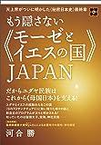 天上界がついに明かした《秘密日本史》最終章 もう隠さない《モーゼとイエスの国》JAPAN  だからユダヤ民族はこれから《母国日本》を支える! (地球家族)