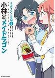 小林さんちのメイドラゴン エルマのOL日記(2) (アクションコミックス(月刊アクション))