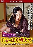 未亡人女将 じゅっぽり咥えて [DVD]