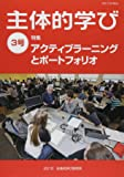 主体的学び 3号 特集:アクティブラーニングとポートフォリオ
