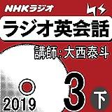 NHK「ラジオ英会話」2019.03月号 (下)