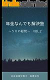 年金なんでも解決塾 : ~50の疑問~ Vol.2