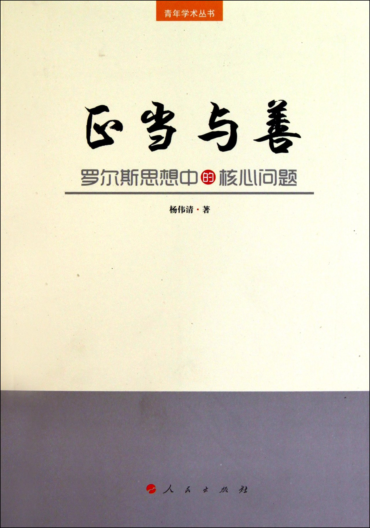 Download The Right and the Good-The Core Problems in the Thought of Rawls (Chinese Edition) pdf epub