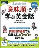 「意味順」で学ぶ英会話
