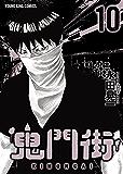 鬼門街(10) (ヤングキングコミックス)