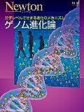 ゲノム進化論 (ニュートンムック Newton別冊)