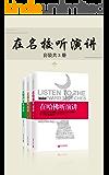 在名校听演讲:中英对照(套装共3册) (哈佛+耶鲁+斯坦福聆听最有影响力的演讲魅力) (English Edition)