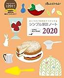 シンプル家計ノート 2020 (オレンジページムック)