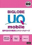 BIGLOBE UQ mobileエントリーパッケージ(音声通話付SIM)iPhone/Android共通・au対応 [最大10,000円キャッシュバックキャンペーン中]