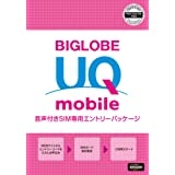 BIGLOBE UQ mobileエントリーパッケージ/音声通話SIMカード(ナノ/マイクロ/標準SIM/VoLTE)iPhone/Android共通・au対応 [最大10,000円キャッシュバックキャンペーン中] VEK53JYV