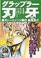 グラップラー刃牙最大トーナメント編 5 (AKITA TOP COMICS500)