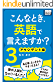こんなとき、英語で言えますか? (3) アクシデント編 (impress QuickBooks)