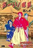 お~い!竜馬(8) (ヤングサンデーコミックス)