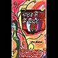 Bahar Main Main Andar (Hindi Edition)
