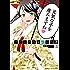 ノブナガ先生の幼な妻 : 5 (アクションコミックス)