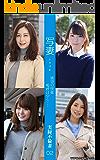 写妻 02: 欲望の快楽 嗚呼はやく・・・ 素人美人妻 (実録不倫妻)
